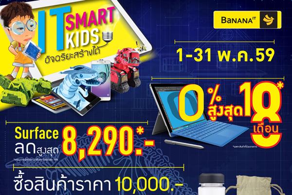 (BNN IT) IT Smart Kids 2016