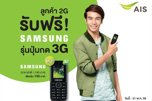 ais มือถือ 3G ฟรี