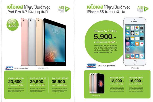 ais_mobile2016