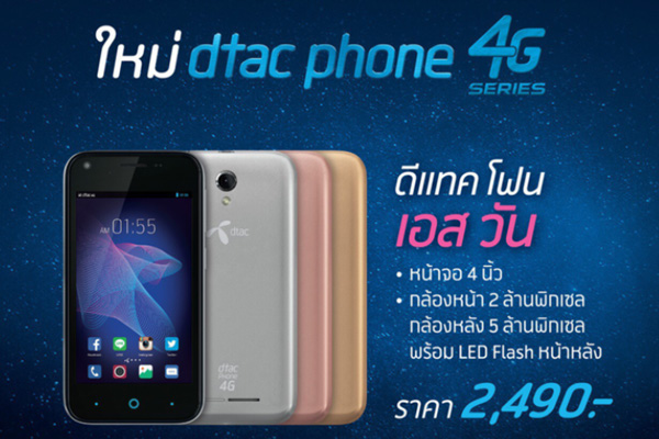 dtacPhoneS1