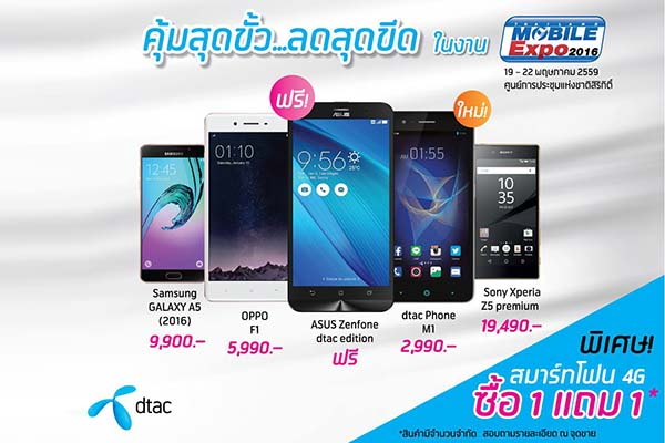 dtac_thailandMobileExpo2016