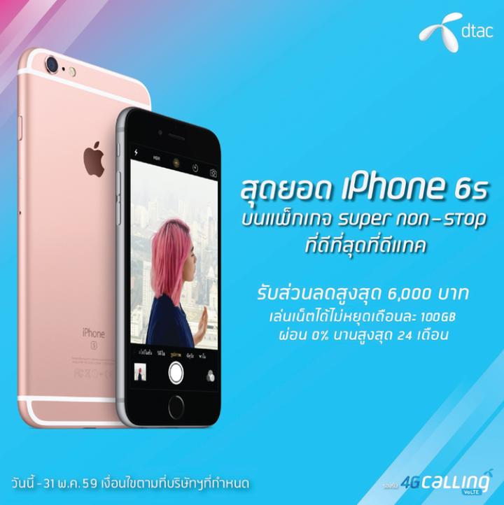 iphone_6s_dtac