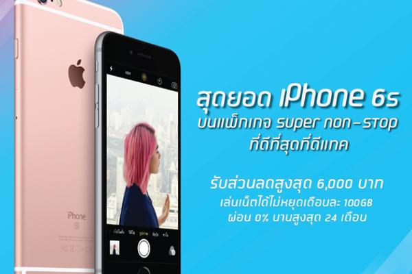 iphone_6s_dtac_last