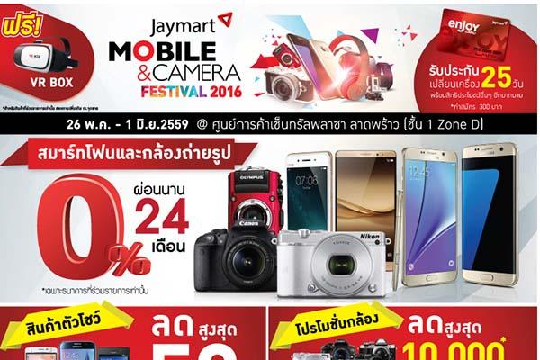 jmcamerafestival _centralladprao600