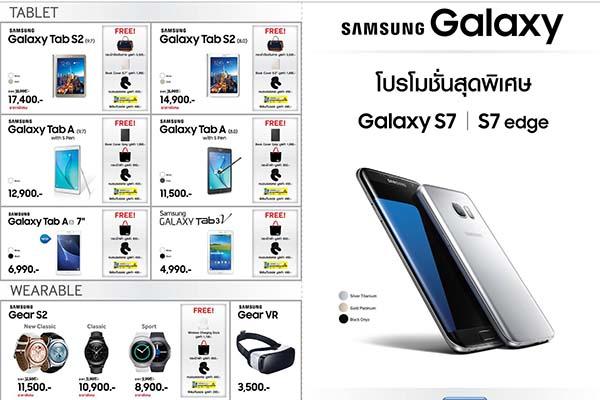 samsung_mobile_exo2016