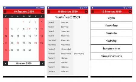 app_calendar_thai_chaina