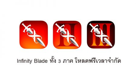 Infinity Blade free