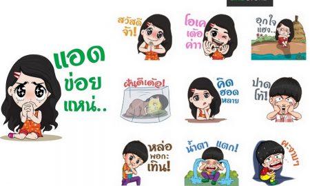 New LINE sticker_I-Sarn Love Story