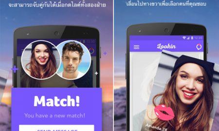 lookin_new_app