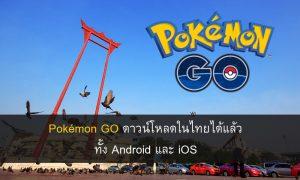 Pokémon GO_thailand