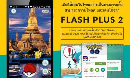 Pokemon go with Flash Plus 2 (TH) key visual