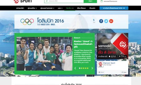 Sanook! Sport Olympic 2016