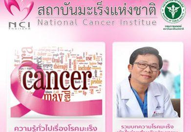 app_thai