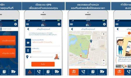 Roojai Mobile App