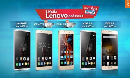 lenovo mobileexpo 2016