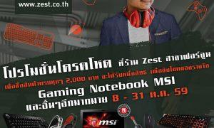 2016_Zest_New_Showroom_Promotion_900x900