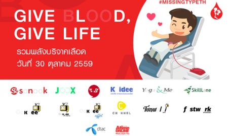 Sanook! GIVE BLOOD, GIVE LIFE (1)