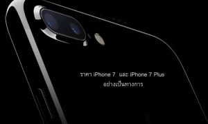 apple-announced-iphone-7
