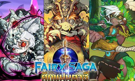 ศึกแฟนตาซี – Fairy Saga