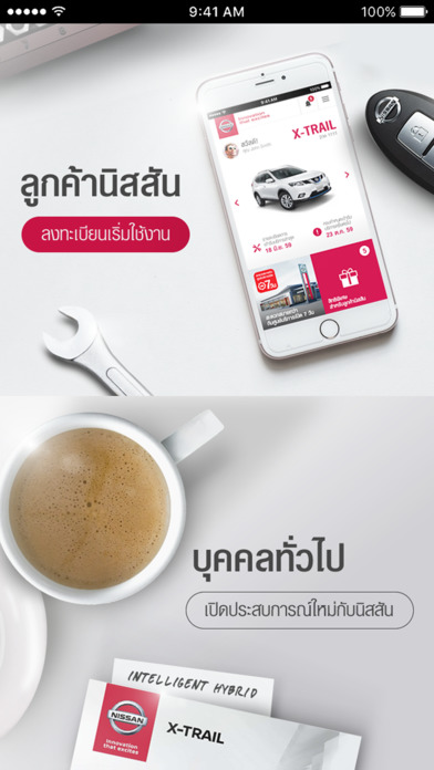Nissan Innovation_app