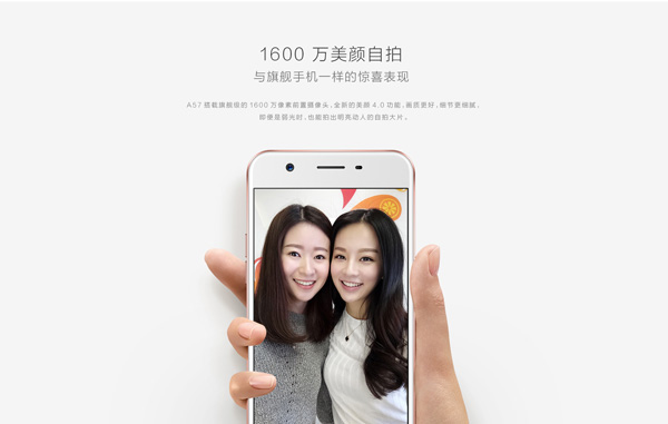 OPPO A57-2