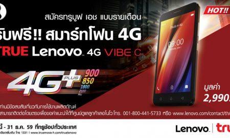 True Lenovo 4G VIBE C