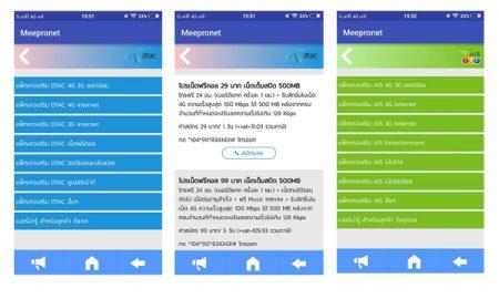 app_pro_net