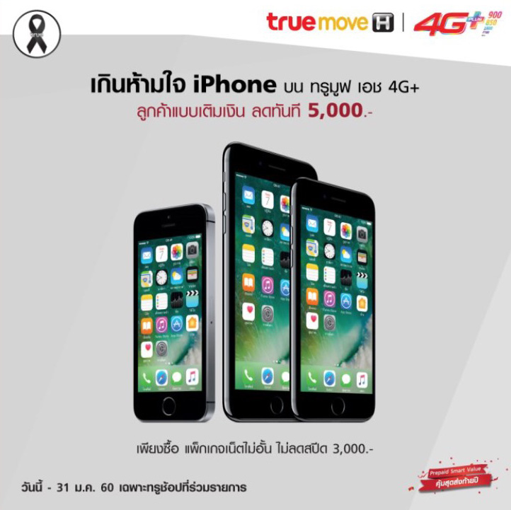 iphon_true_2560
