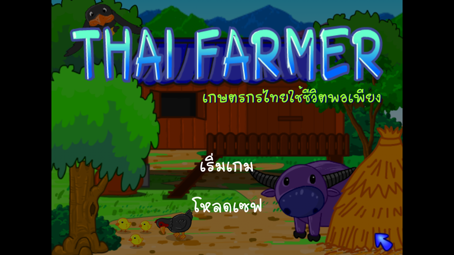 Thai Farmer ปลูกผักแบบไทย