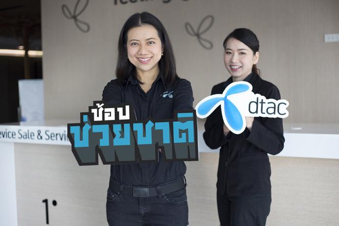 dtac_shop_help