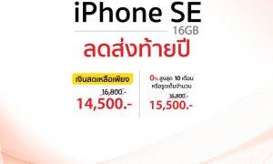 iphone_SE_bananaIT