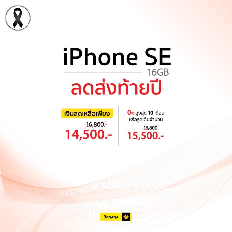 iphone_SE_bananaIT