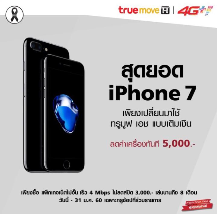 iphone_true