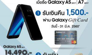 Samsung Galaxy A5(2017)