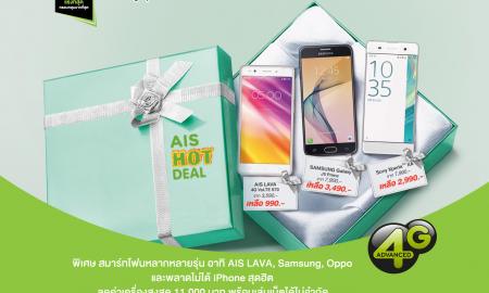 AIS Hot Deal มกราคม 2560