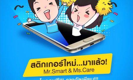 Mr.Smart&Ms.Care2017