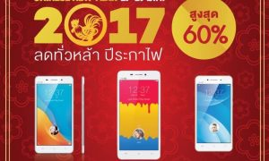 Vivo Chinese New Year 2017