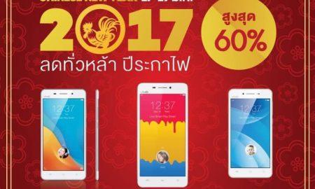 Vivo Chinese New Year 2017