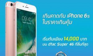 iphone 6s โปรโมชั่น