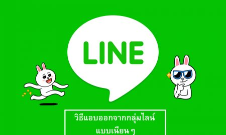 line leave group