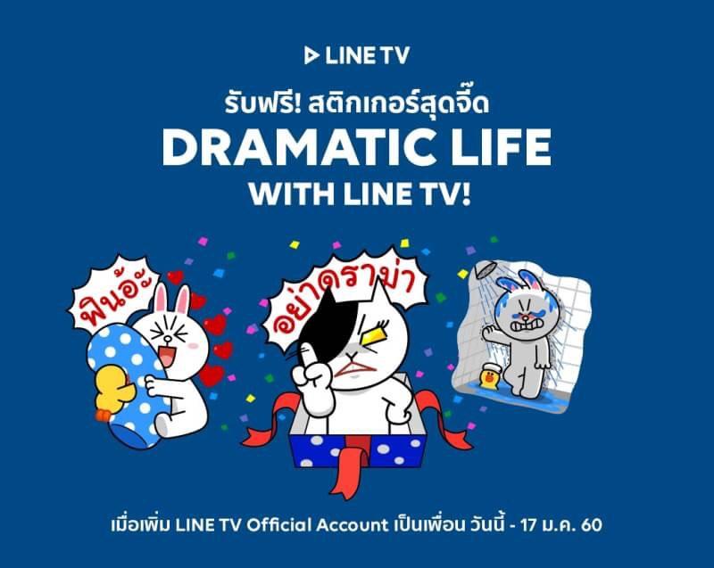 line_tv_stickerr