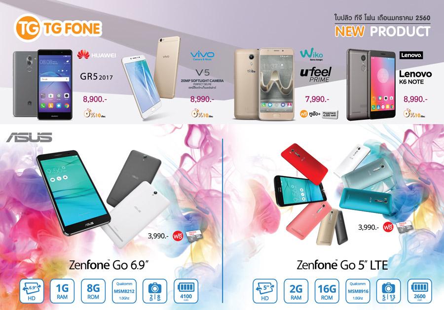promotion_tgfone_2560