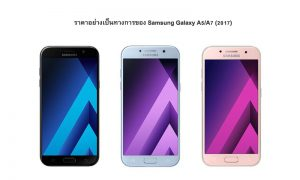 samsung-galaxy-a-2017-price
