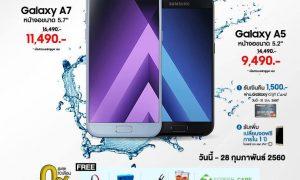 Samsung Galaxy A5 และ A7