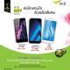 AIS Hot Deal_กพ-2560
