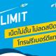 dtac-go-no-limit_0