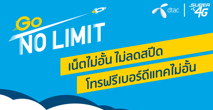 dtac-go-no-limit_0