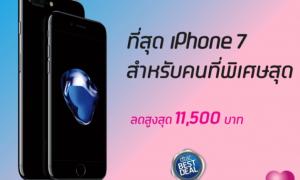 dtac_iphone7