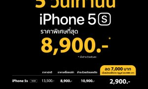 บานาน่า-iPhone-5s-Promotion-due19Mar17