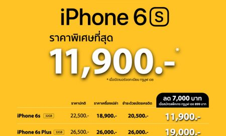 BaNANA-iPhone-6s-Promotion-due19Mar17
